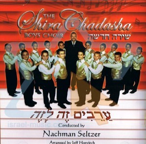 Shira Chadasha Boys Choir - Arayvim Zeh L'zeh