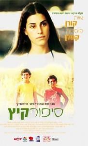 Sipur Kaitz - Летний рассказ (Summer Story) (2004)