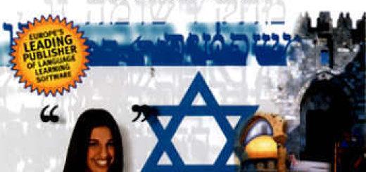Talk Now - программа для изучения иврита