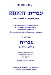 Иврит. Наш новый - старый язык