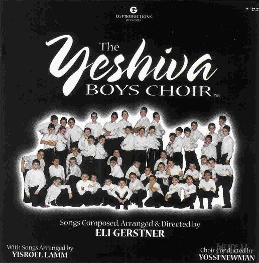 The Yeshiva Boys Choir - Yeshiva Boys Choir
