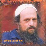 Adi Ran - Al Take BaSela (Don't Hit the Rock) (2001)