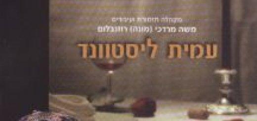 Amit Listvand - Meshulhanem Shel Malachim