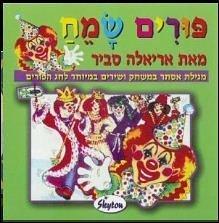 Ariela Savir - Purim Sameah