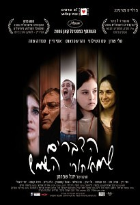 Что скрывается за Солнцем (Things Behind The Sun) (Hadvarim Shemeahorei Hashemesh) (2006)