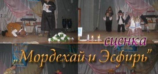 "Пуримшпиль ""Мордехай и Эсфирь"""
