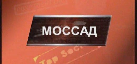 Тайны разведки - Моссад