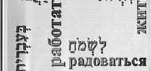 Пособие по изучению ивритских глаголов