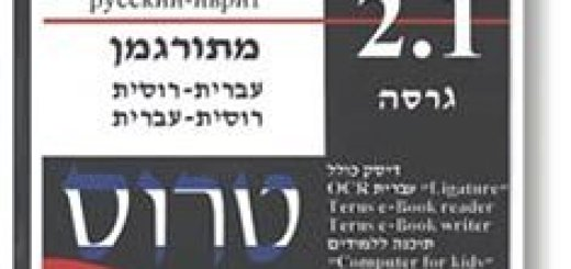 Terus 2. Иврит-русский переводчик