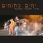 Yomim Ketumim (Orange Days) - Songs of Hope & Faith