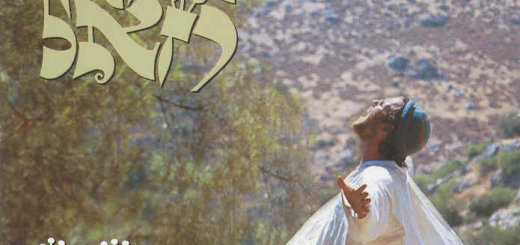 Aharon Razel - Zman HaGeula (Redemption Time) (2003)