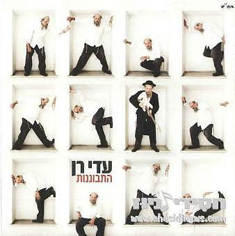 Adi Ran - Hitbonenut (Contemplation) (2009)