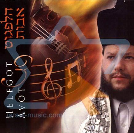 Cantor Yitzchak Meir Helfgot - Avot (2005)