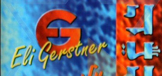 Eli Gerstner - Hinei (1999)
