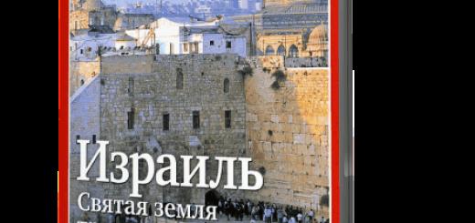 Золотой Глобус. Израиль. Святая земля трех религий (2009)