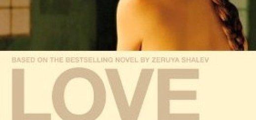 Haye Ahava – Любовная жизнь – Liebesleben (2007)
