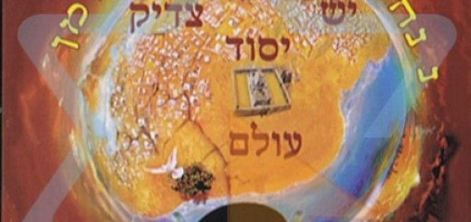 Hazamir - Yesh Yesod Tzadik Olam (2007)
