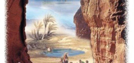 Путешествие по Святой Земле (The Holy Land Journey)