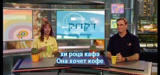 """Видеоуроки """"Иврит на DVD"""" - видеокурс изучения иврита"""