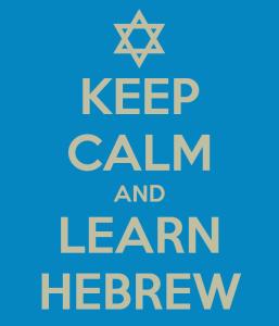 иврит онлайн