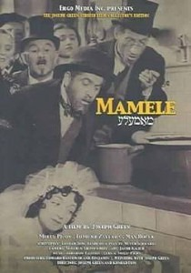 Mamele – Маленькая мама (1938)