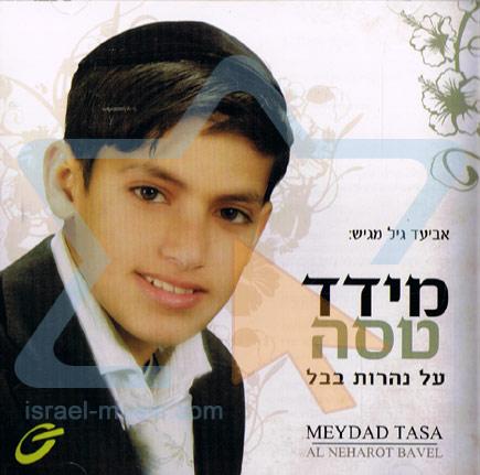 Meydad Tasa - By The Rivers Of Babylon (2008)