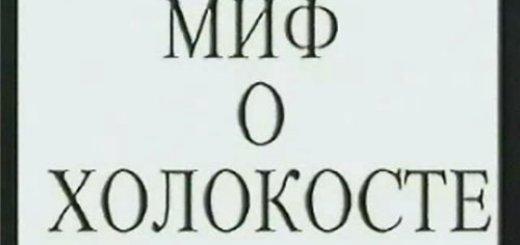 Миф о Холокосте (1999)