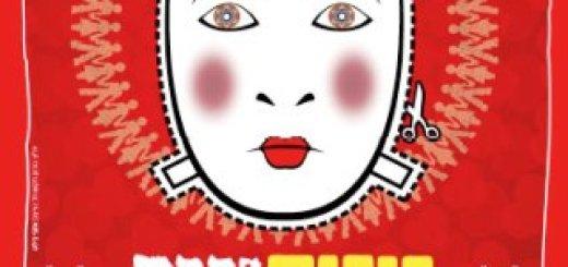 Бумажные куклы (Paper Dolls) (Bubot Niyar) (2006)