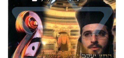 Cantor Yaakov Yitzhak Rosenfeld - Razei Olam (2006)