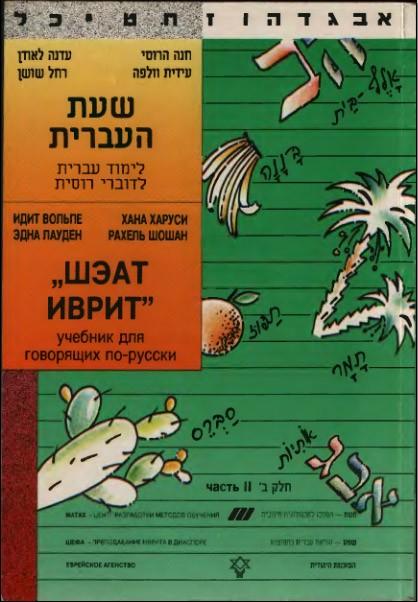 Sheat Ivrit 2 (Шеат Иврит 2) - часть 2
