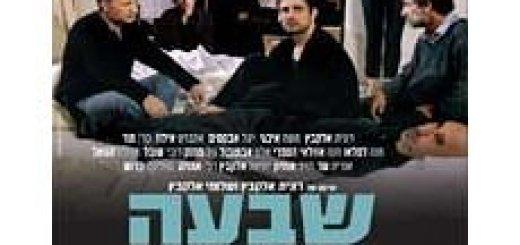 Шива (7 Days) (Shiva) (2008)
