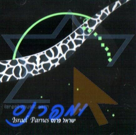 Israel Parnes - U'mefarnes (2004)