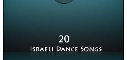 VA - Israeli Dance Songs 2007