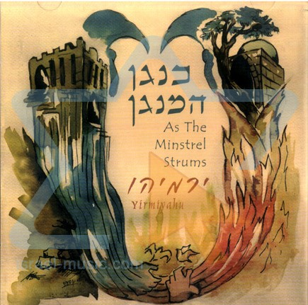 Yirmiyahu - As the Mistral Strums (Kenagen Hamenagen) (2005)