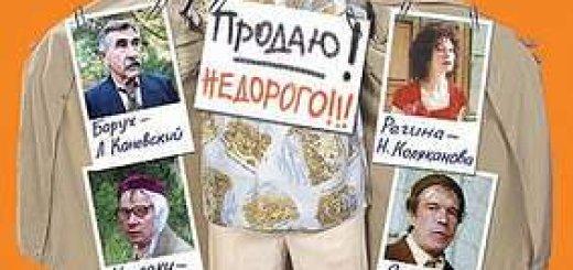 Бедные родственники (Poor Relations) (2005)
