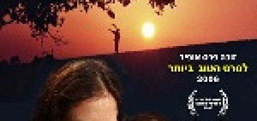 Безумная земля (Adama Meshugaat) (Sweet Mud) (2006)