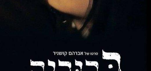 Bruriah (Брурия) (2008) (англ.суб)