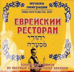 """Еврейский ресторан"" (2001)"