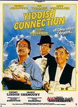 Еврейская связь (Yiddish Connection) (1986)