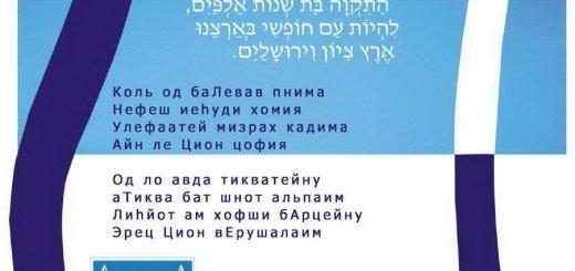18 версий гимна Израиля - Хатиква (Hatikva)