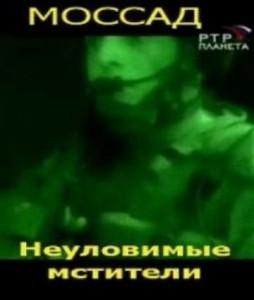 http://evrofilm.com/wp-content/uploads/2010/04/mossad2-254x300.jpg