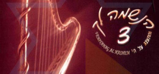 Shalhevet Orchestra - Haneshama Lach 3 (2003)