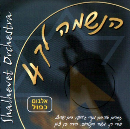 Shalhevet Orchestra - Haneshama Lach 4 (2003)
