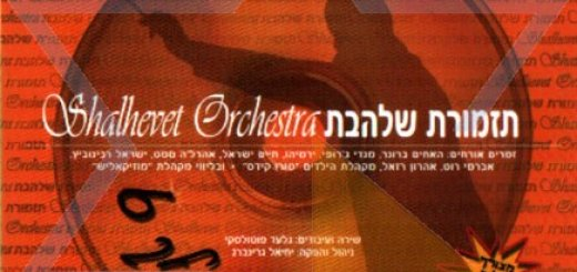 Shalhevet Orchestra - Haneshama Lach 6 (2005)
