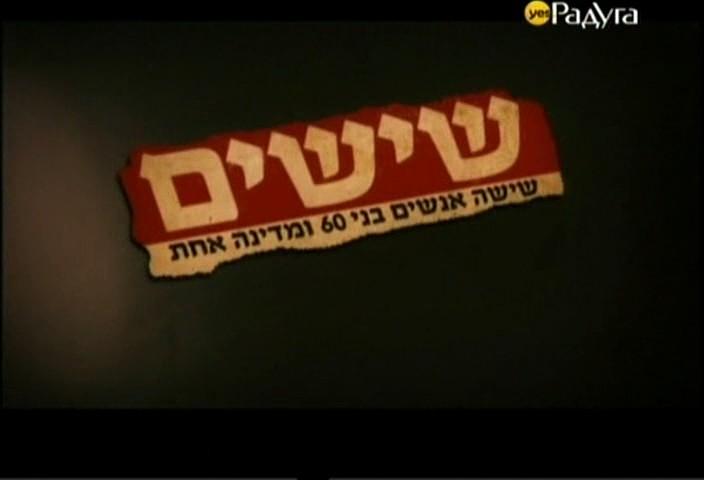 Шестьдесят (Shishim) (2007)