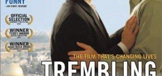 Trembling Before G-d (Они дрожат перед Богом) (2001)