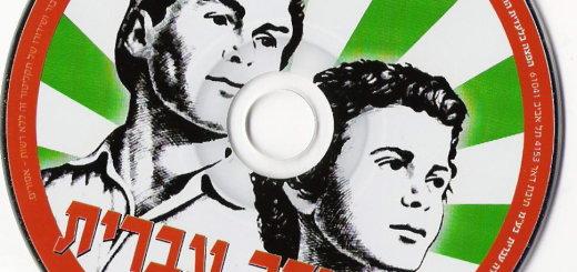 Avoda Ivrit. CD 3