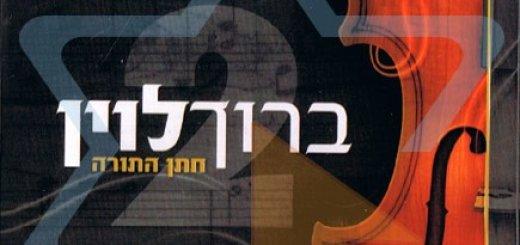 Baruch Levine - Chatan Tora (Chosson haTorah) (2008)