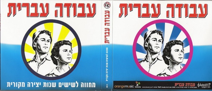 cover-avoda-ivrit1.jpg
