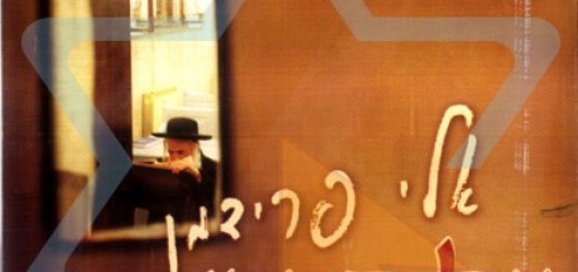 Eli Fridman - On The Stander (2006)